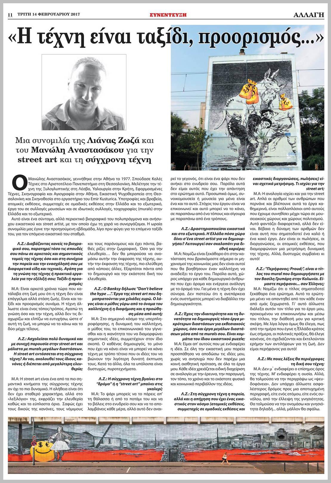 2017 φεβ -Εφημερίδα Αλλαγή _ Πολιτισμός