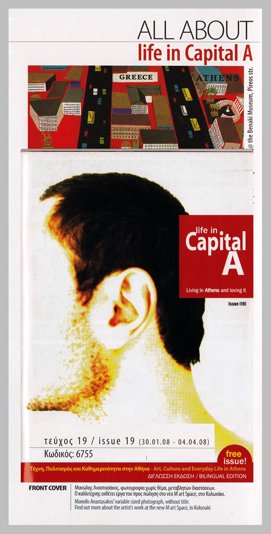 Capital A cover 08