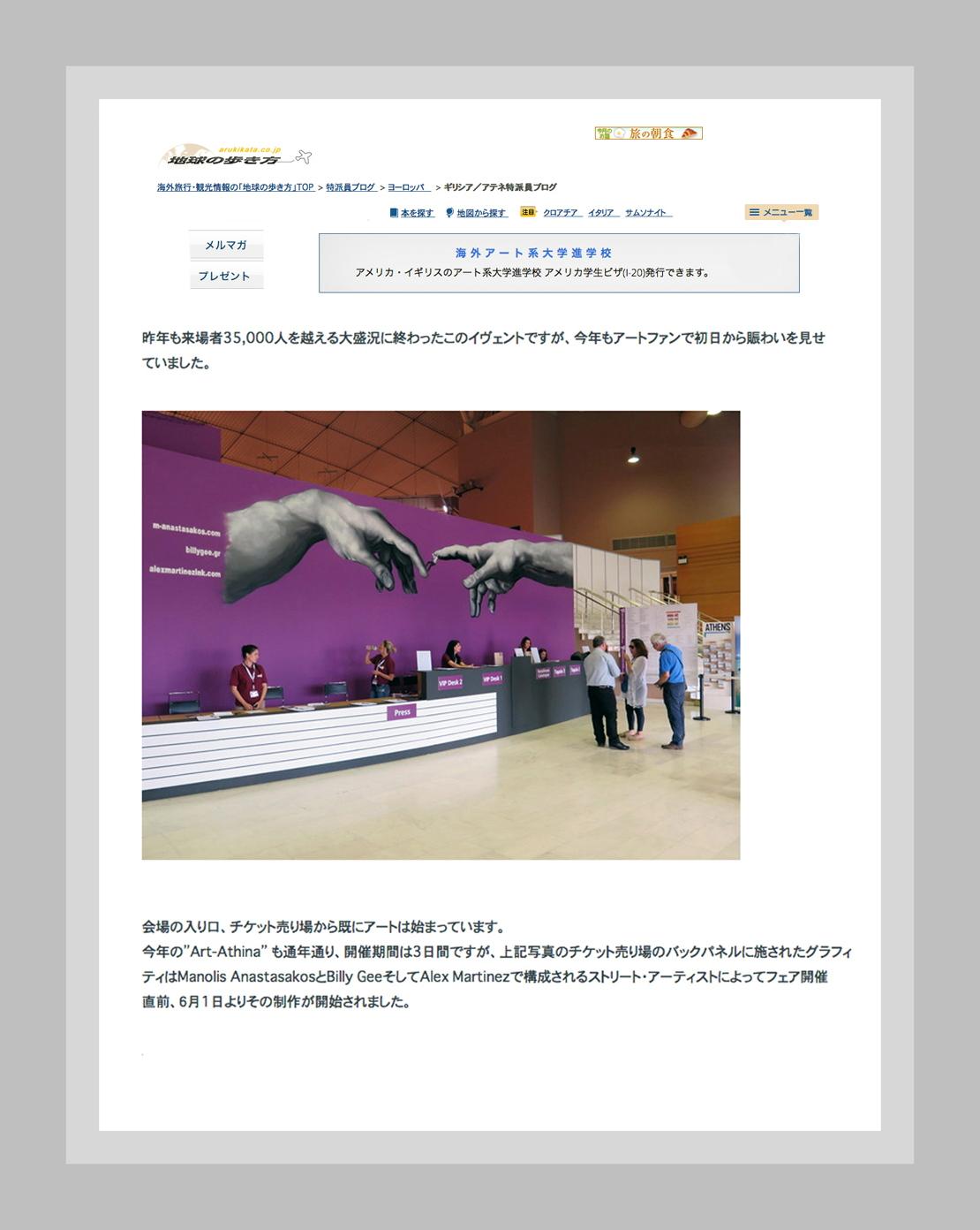 Japan arukikata mag 2015